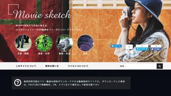 「MOVIE SKETCH」【ムービースケッチ】サービススタート