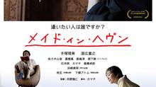 映画『メイド・イン・ヘヴン』ポスター完成