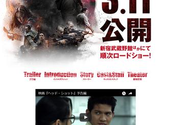 映画『ヘッド・ショット』公式サイト