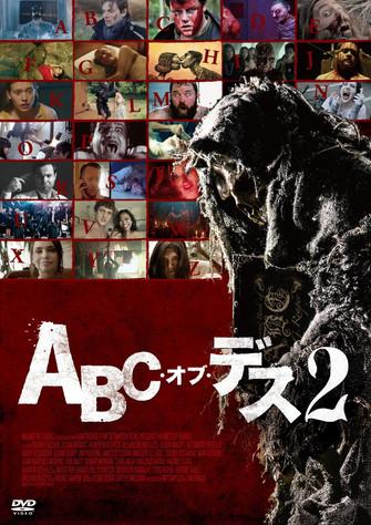 『ABC・オブ・デス2』DVD