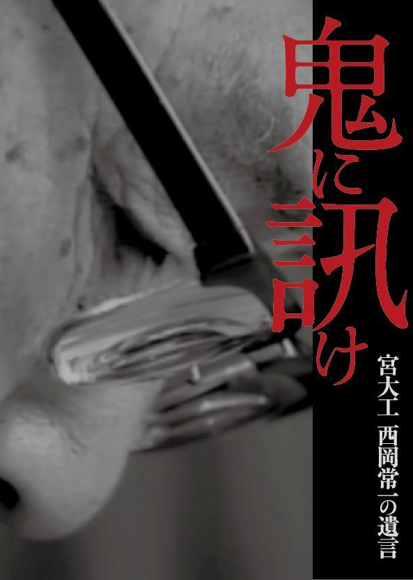 映画『鬼に訊け 宮大工 西岡常一の遺言』