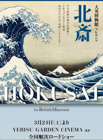 映画『大英博物館プレゼンツ 北斎』公式サイト