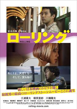 映画『ローリング』
