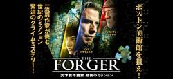 映画『THE FORGER 天才贋作画家 最後のミッション』
