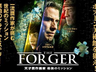 映画『THE FORGER 天才贋作画家 最後のミッション』公式サイト