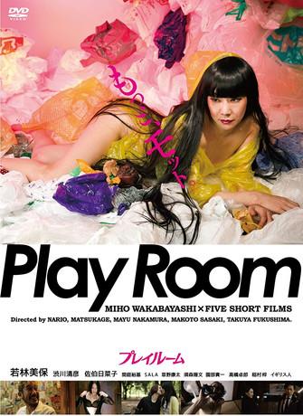 映画『プレイルーム』DVDリリース