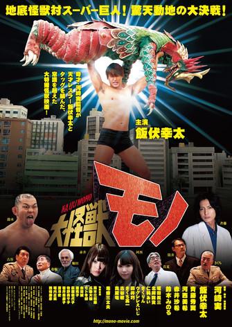 映画『大怪獣モノ』ポスター