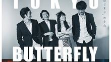 映画『東京バタフライ』公開決定