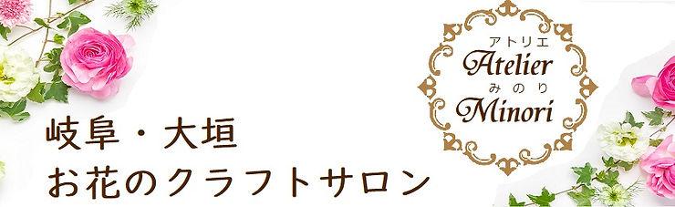 岐阜・大垣 お花のクラフトサロン アトリエMinori