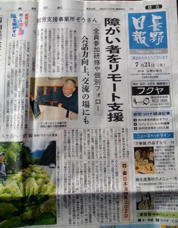 新聞記事04.jpg