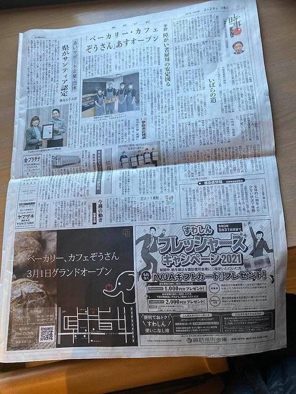 新聞記事02.jpg