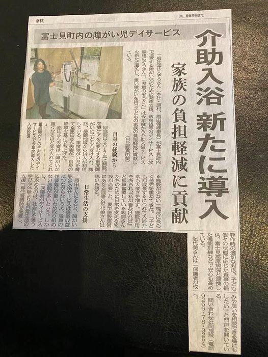 新聞記事03.jpg