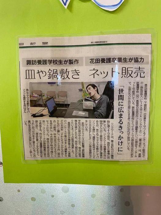新聞記事01.jpg