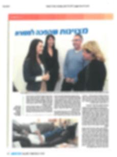 כתבה בעיתון מעריב על עמותת גשר אל הנוער 2