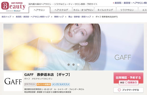 GAFFhotpepper2.jpg