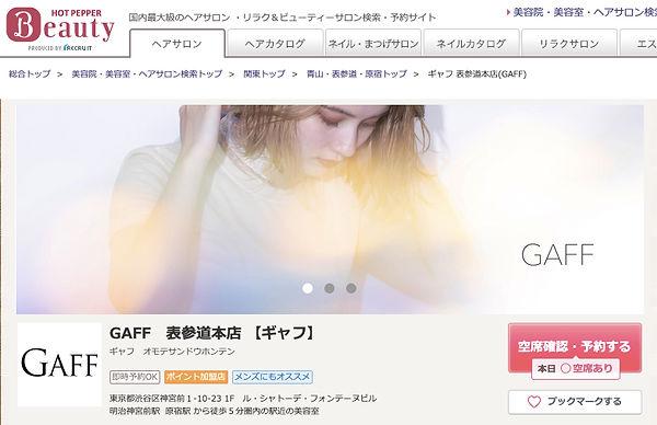 GAFFhotpepper1.jpg