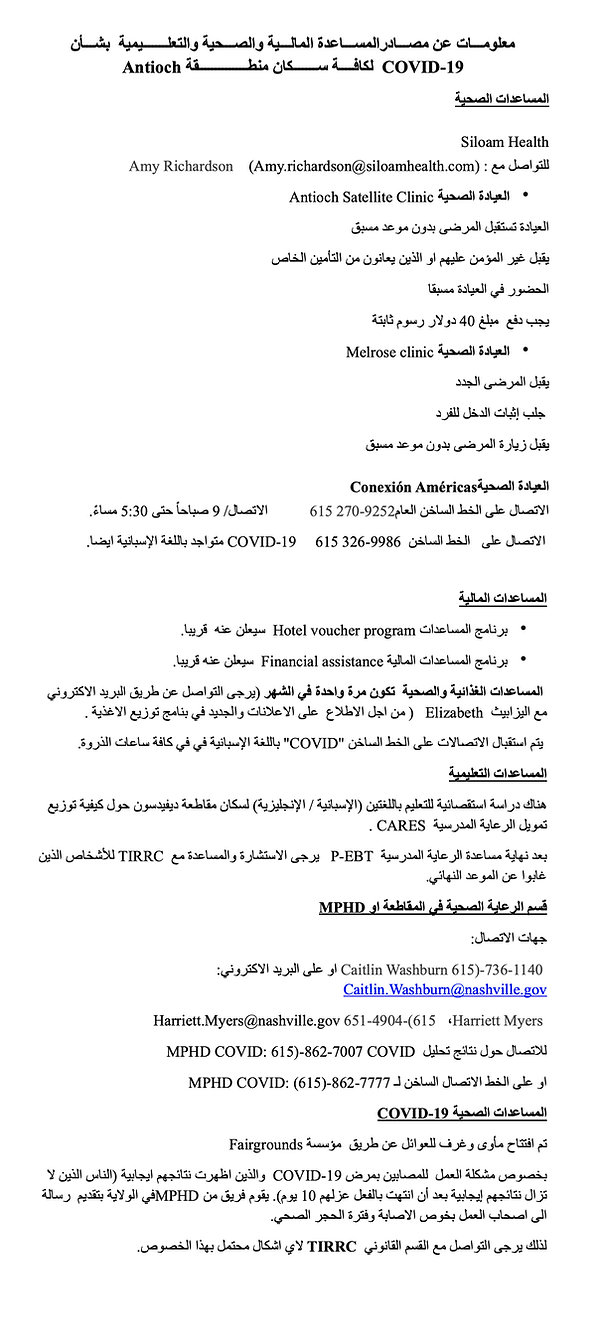 Antioch Community resources:Arabic.1.jpg