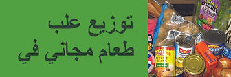 Food Distribution Button.:arabic.jpg