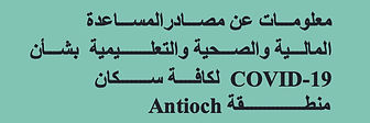 Antioch Comm. Resource Button arabic.jpg