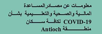 Antioch Comm. Resource Button arabic.jpg