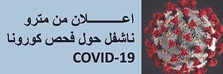 Health Dept. Covid Testing Button:arabic