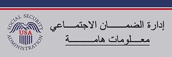Social Security Button Arabic.jpg