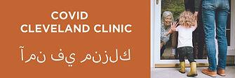 Covid Health Button:Arabic.jpg