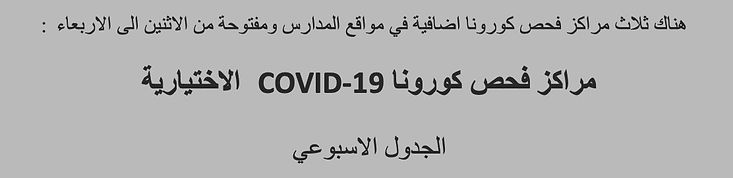 Covid%20testing%20sites%20arabic%3A2_edi