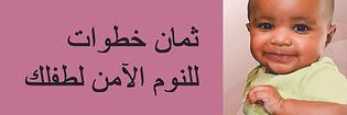 Police Safety Button:Arabic.jpg