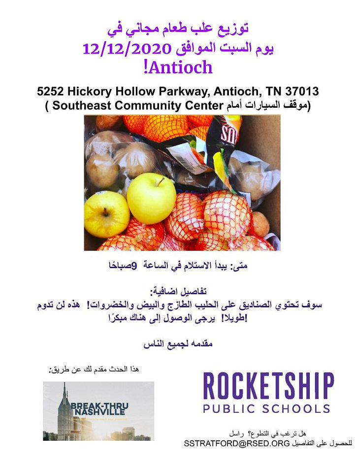 Food Box Giveaway arabic.jpg