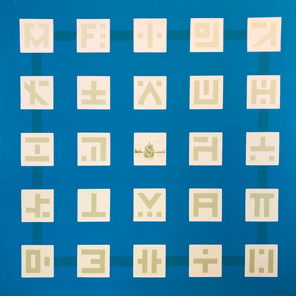 Harald Gallasch |Standart |Zeichen | 1999 | Acryl auf Leinwand | 50 x 50 cm |1900 Euro