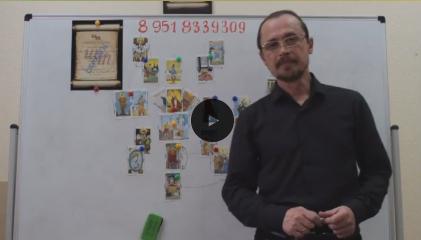 Обучение в Ростовской Школе Таро