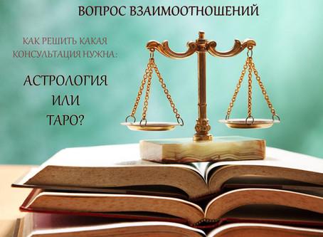 Совет Астролога-Таролога Юрия Стрельцова
