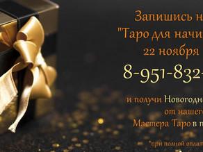 Курс Таро-новогоднее гадание в подарок!