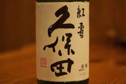 清酒「久保田」