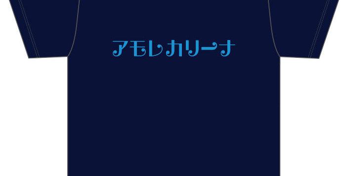 【アモレカリーナ】オリジナルTシャツ