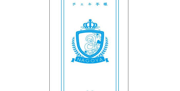【アモレカリーナ】チェキ手帳