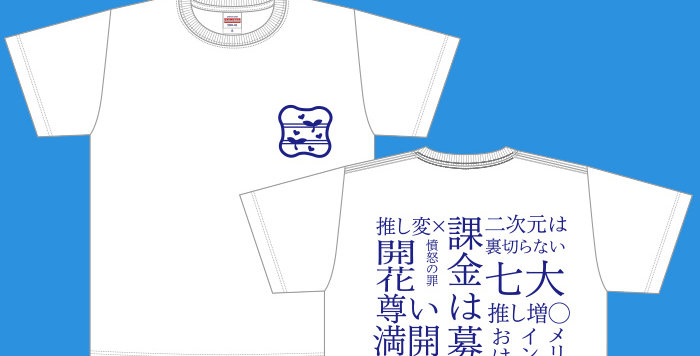 双葉生誕祭!限定Tシャツ