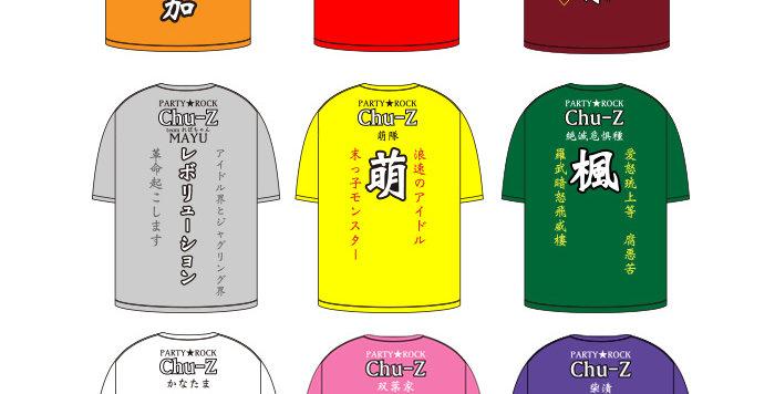 【Chu-Z】特攻服Tシャツ