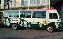 園バス・うさぎ号
