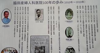 脇田産婦人科医院100年の歩み