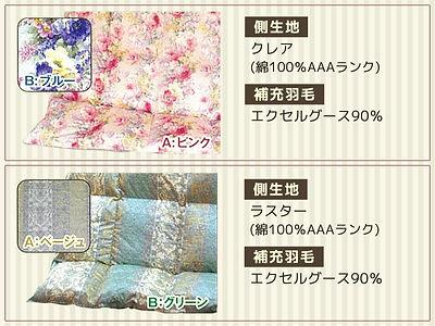 羽毛布団リフォーム・サンプル3