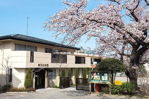 東岡幼稚園