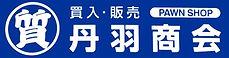 丹羽商会iタウン大ロゴ