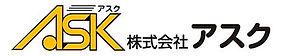 アスク-ロゴ