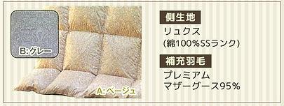 羽毛布団リフォーム・サンプル5