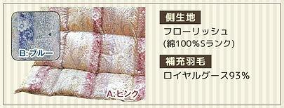 羽毛布団リフォーム・サンプル4