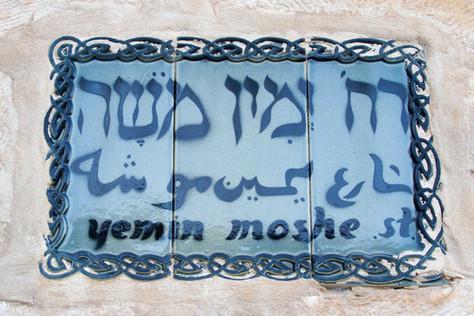 שכונת ימין משה