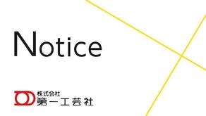 夏季休業(創立記念日)のお知らせ