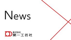 日本オフィス家具協会(JOIFA)会員認定のお知らせ